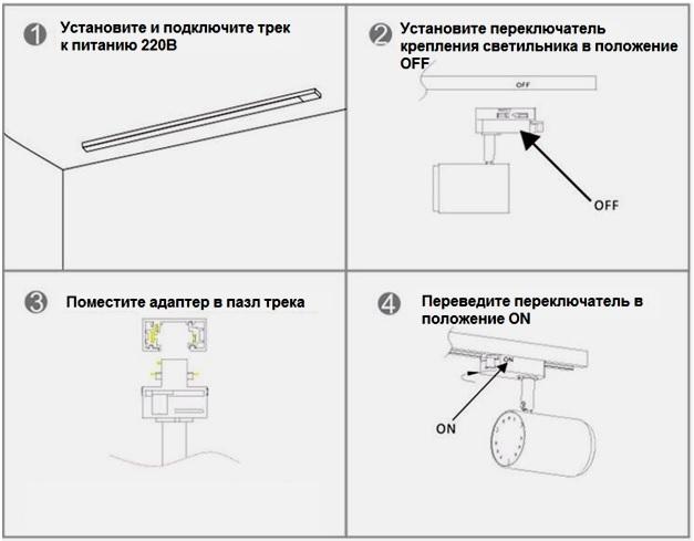 Пример монтажа трекового прожектора спота на однофазную шину