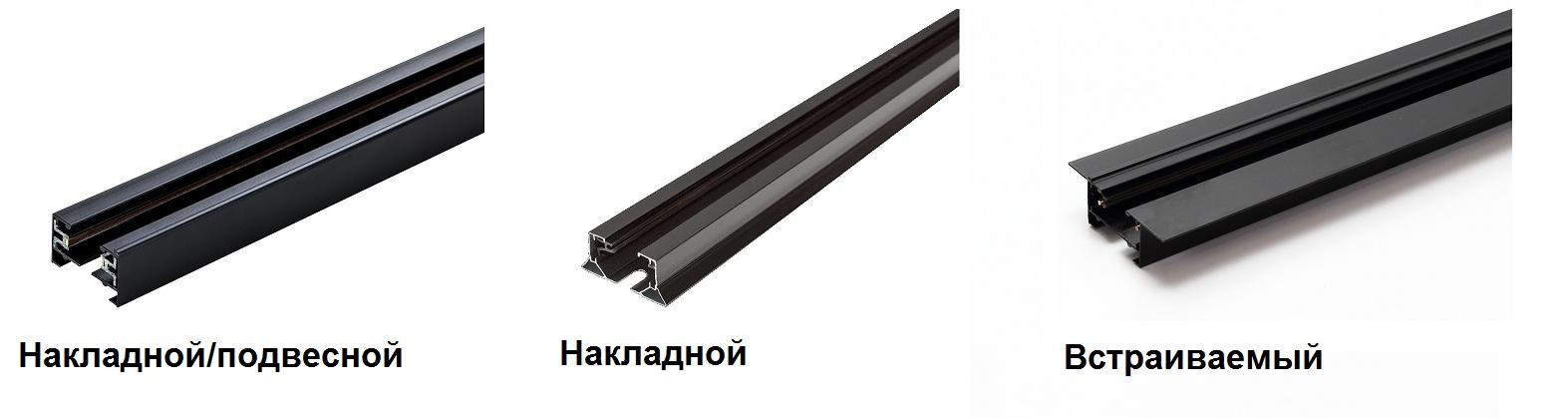 Виды однофазных шинопроводов для трековых светильников
