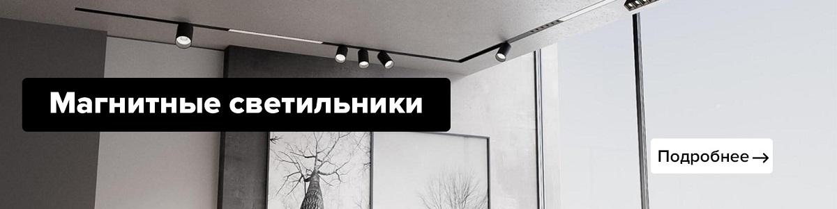 Магнитные трековые светильники