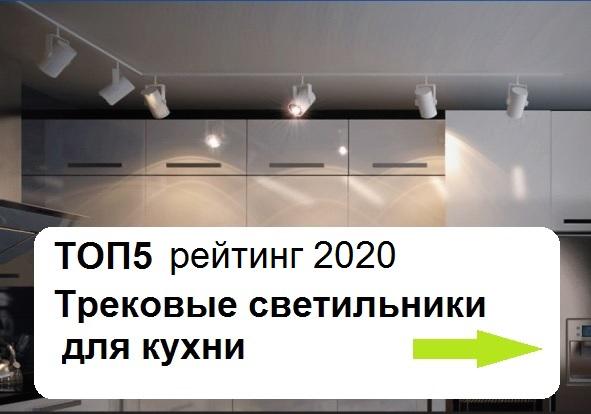 Рейтинг трековых светильников для кухни 2020