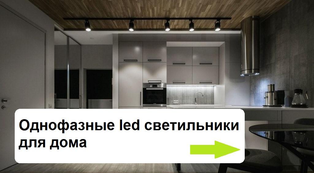 Однофазные трековые светодиодные светильники для дома