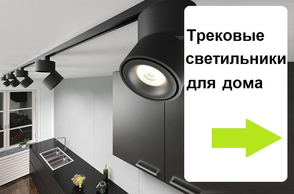 Трековые светильники для жилых помещений