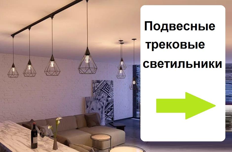 Каталог подвесных трековых светильников